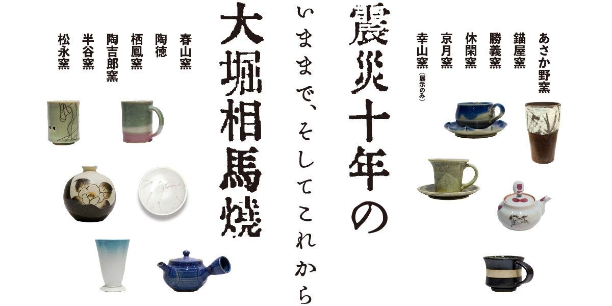 震災10年の大堀相馬焼